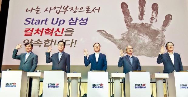 지난 3월 열린 삼성전자의 컬처혁신 선포식.