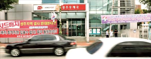 경북 성주군 성주군청 근처 도로변에 17일 사드 배치에 찬성하는 현수막과 반대하는 현수막이 나란히 걸려 있다. 연합뉴스
