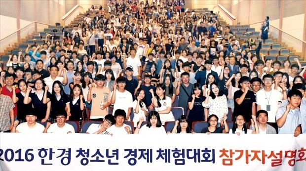 '2016 한경 청소년 경제 체험대회'에 참가한 500여명의 고등학생이 지난 16일 서울 삼성동 코엑스에서 열린 설명회에서 파이팅을 외치고 있다. 이 대회는 국내 최초 체험식 경제 프로그램으로, 청소년이 팀을 이뤄 과제별 프로젝트를 수행한다. 김범준 기자 bjk07@hankyung.com