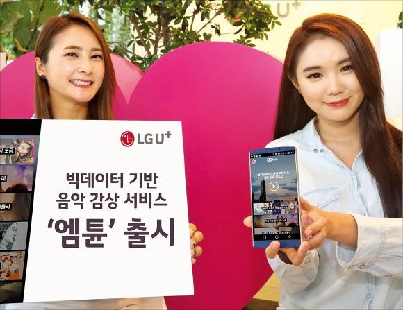 LG유플러스는 19일 빅데이터 기반의 개인 맞춤형 음악감상 서비스 '엠튠'을 선보였다. LG유플러스 제공