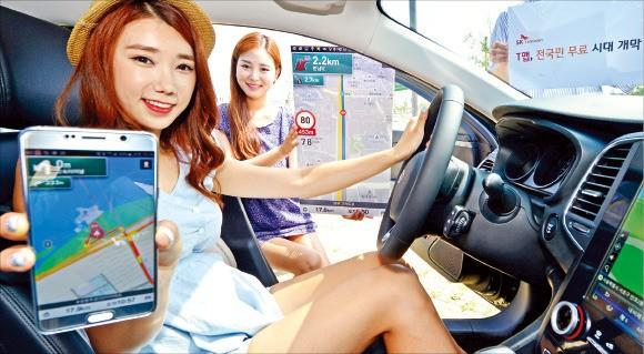 SK텔레콤은 가입자 1800만여명의 모바일 내비게이션 서비스 T맵을 19일부터 무료로 전면 개방했다. 신경훈 기자 khshin@hankyung.com