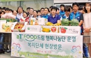 aT 농식품유통교육원 직원들이 지난 6월10일 경기 수원시 장안구에 있는 바다의 별 직업재활센터를 방문해 위문품을 전달했다.  aT 제공
