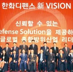 한화디펜스(옛 두산DST)는 20일 경남 창원 풀만호텔에서 신현우 대표를 비롯한 회사 임직원, 협력사 대표단 등 330여명이 참석한 가운데 '신(新)비전 선포식'을 열었다.