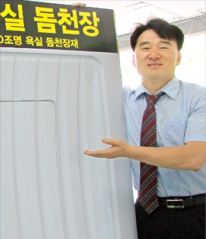 곽원택 에코바스 대표가 돔 형태의 친환경 욕실 천장재를 설명하고 있다. 김정은 기자
