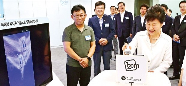 박근혜 대통령이 21일 경기 판교 창조경제밸리를 방문해 스타트업 12CM(원투씨엠)이 개발한 스마트폰 전용 스탬프 기술을 시연하고 있다. 강은구 기자 egkang@hankyung.com
