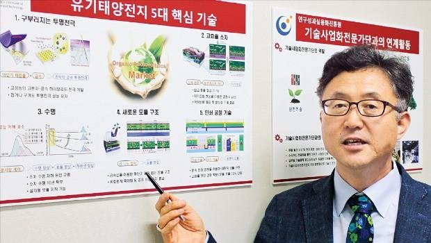 """이광희 광주과학기술원 교수는 """"'유기태양전지 5대 핵심 기술' 개발에 성공함으로써 이 전지를 수년 내 실용화할 수 있을 것""""이라고 말했다.  김낙훈  기자"""