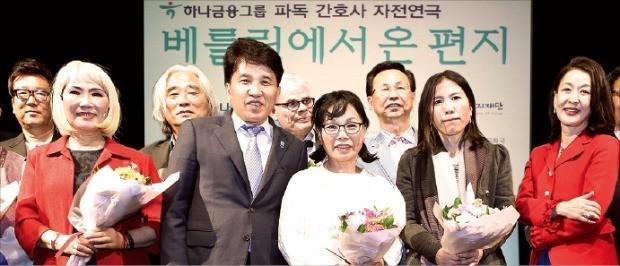 KEB하나은행(행장 함영주·앞줄 왼쪽 두 번째)은 간호사 파독 50주년을 기념해 지난 4월27일 서울 대학로 아르코예술극장 대극장에서 파독 간호사의 애환을 담은 연극 '베를린에서 온 편지' 공연을 지원했다. KEB하나은행  제공