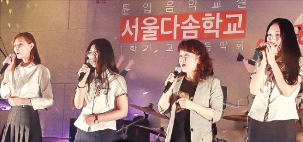 CJ문화재단이 서울 다솜학교에서 운영하는 '튠업음악교실' 발표회.