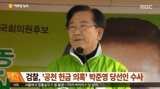 박준영 국민의당 의원 / 사진= MBC 방송화면 캡쳐
