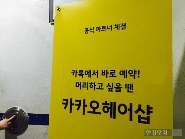 미용실 매장으로 올라가는 계단에 카카오헤어샵 가맹점임을 알리는 입간판이 설치돼 있다.