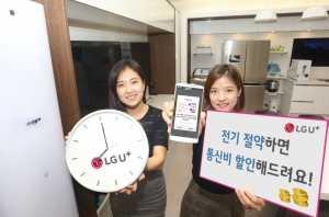 "LG유플, IoT 기반 '에너지미션'…""전기 아끼면 통신비 할인"""