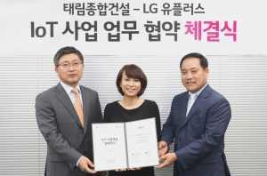 LG유플, IoT 오피스텔 1000세대 짓는다