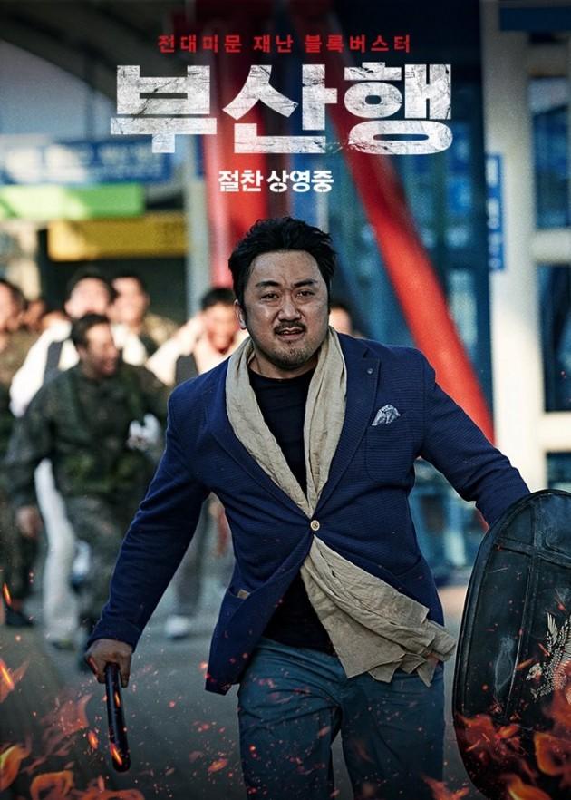 '부산행' 마동석 / 사진 = NEW 제공
