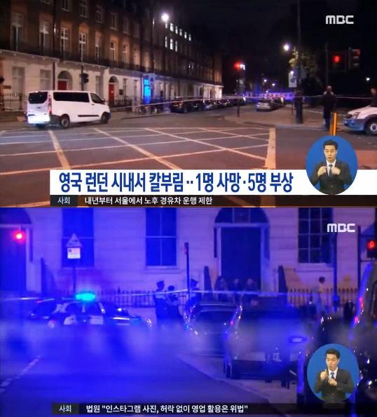 런던 1명 사망 6명 부상 / 사진 = MBC 방송 캡처