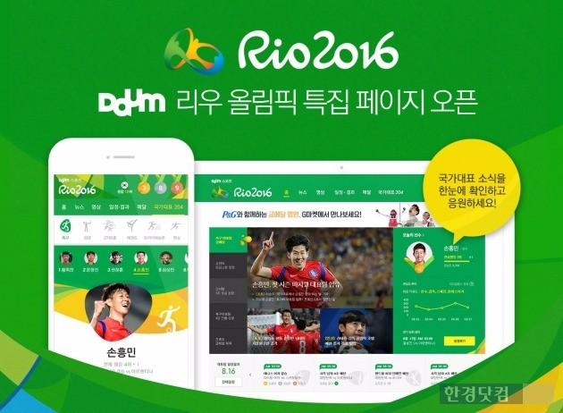 카카오는 카카오톡과 다음 앱에서 리우 올림픽 특집 페이지 ''리우 2016'을 운영하고 있다. / 사진=카카오 제공