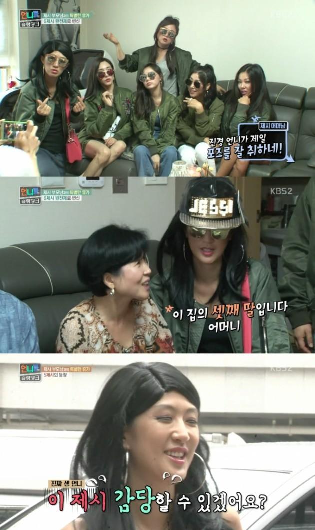 '언니들의 슬램덩크' 홍진경 제시