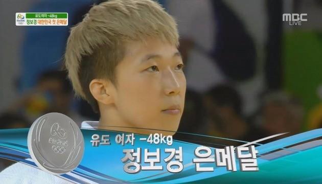 정보경 리우올림픽 유도 48kg급 은메달 /사진=MBC 방송캡쳐