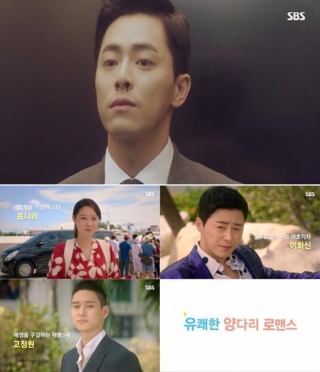 '질투의 화신' 1차 티저 공효진 조정석
