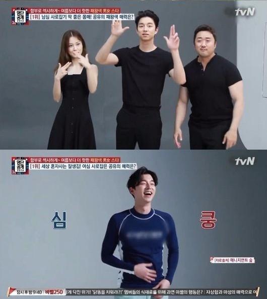 패왕색 스타 1위 공유 / tvN 명단공개