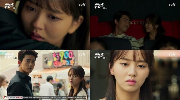 '싸우자 귀신아' 김소현