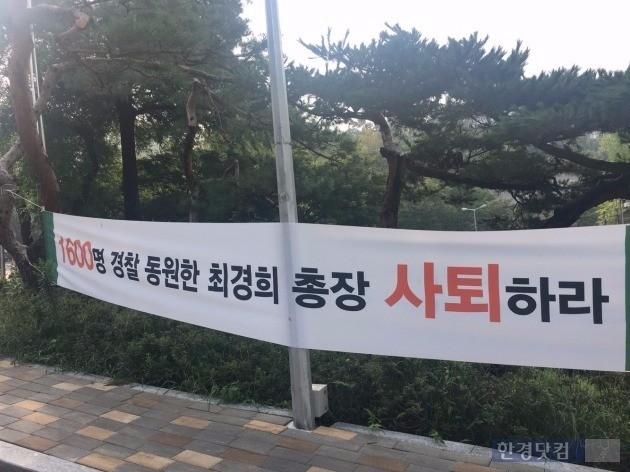 최경희 총장 사퇴를 요구하는 현수막.