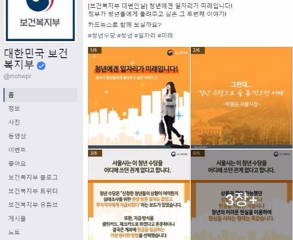 사진=보건복지부 공식 페이스북 캡처
