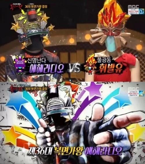 '복면가왕' 에헤라리오/사진= MBC '복면가왕' 방송화면