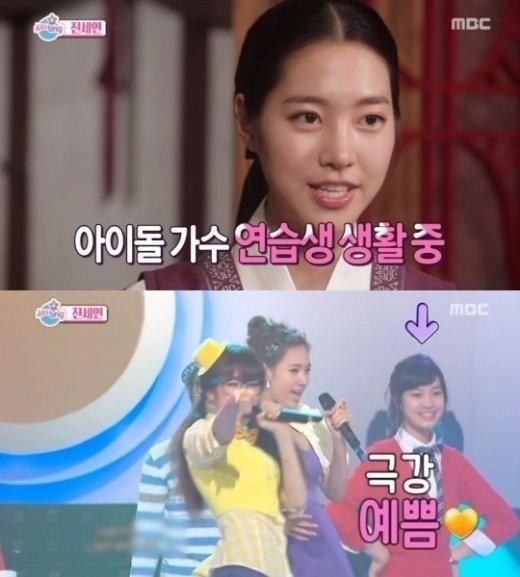 '섹션TV' 진세연/사진=MBC 연예정보 프로그램 '섹션TV 연예통신 방송화면