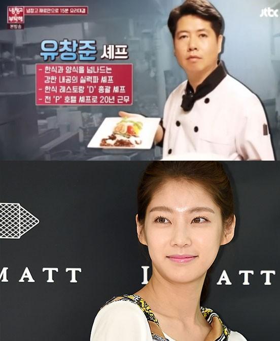 냉장고를 부탁해 유창준 공승연 / 사진 = JTBC 방송 캡처·한경DB