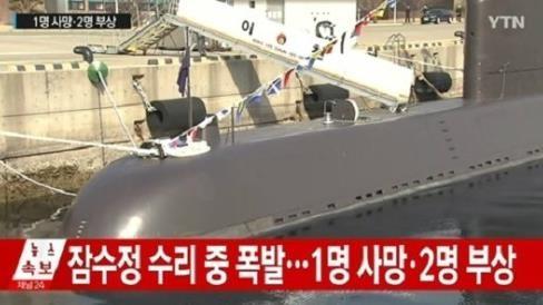 진해군항서 잠수정 수리중 폭발 /YTN