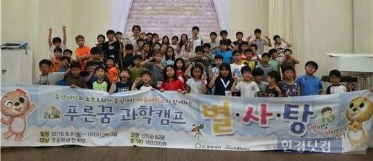 지난 8~10일 진행된 세종대 과학캠프에 참가한 초등학생들이 기념촬영하고 있다. / 세종대 제공