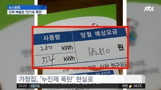 전기요금 폭탄 / 사진 = JTBC 방송 캡처