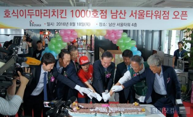 호식이두마리치킨이 창립 17년 만에 매장수 1000개를 돌파했다. 18일 남산 서울타워점에서 1000번째 매장 오픈 기념식을 진행하고 있다. / 사진=호식이두마리치킨 제공