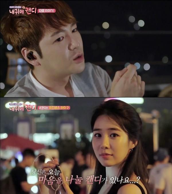 '내귀의 캔디' 유인나 장근석
