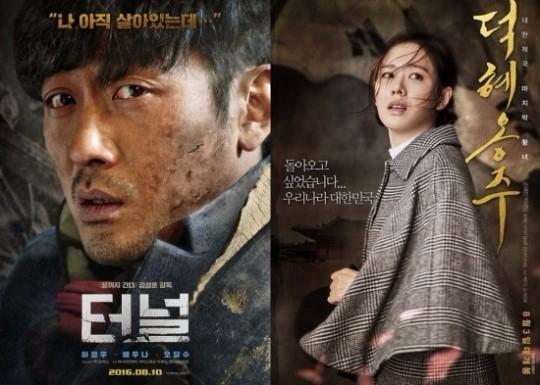 사진='터널', '덕혜옹주' 영화 포스터