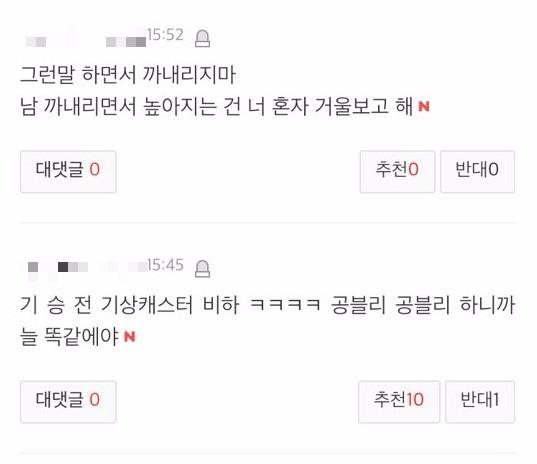 '질투의 화신' 공효진 발언에 대한 네티즌의 반응