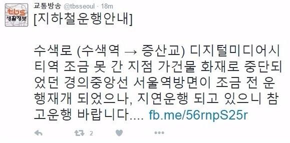 수색역 인근 화재 소식을 전한 교통방송 트위터