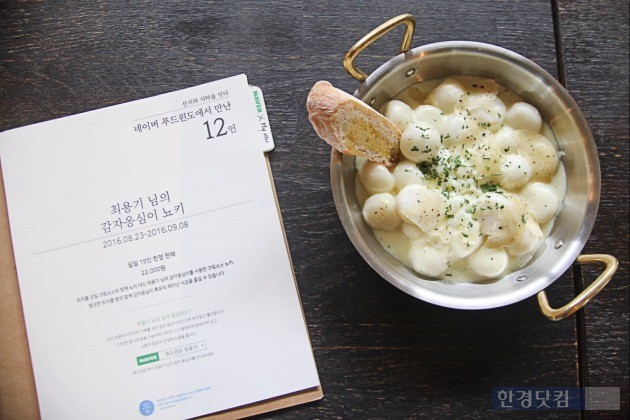 김병집 셰프가 개발한 '최용기님의 감자옹심이 뇨키'. / 사진=네이버 제공