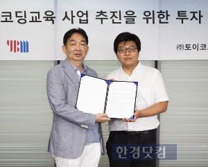 지난 23일 토이코드와 투자 약정식을 가진 YBM. 홍현기 YBM 전무(왼쪽)와 박웅 토이코드 대표. YBM 제공