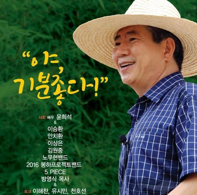 봉하음악회 포스터(출처 노무현재단)