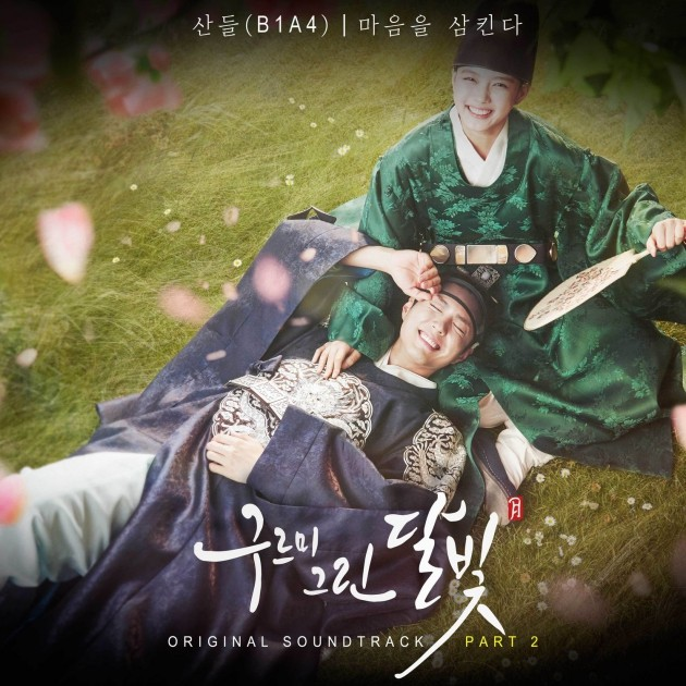'구르미 그린 달빛'  B1A4 산들 '마음을 삼킨다'