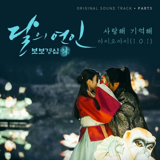'달의 연인' OST 아이오아이(I.O.I) '사랑해 기억해' 발매