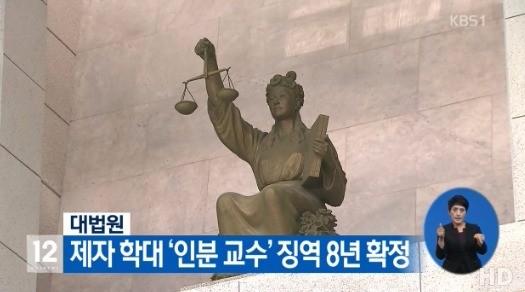 '인분 교수' 징역 8년 확정. KBS뉴스 캡처