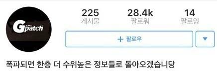 강남패치 운영자 검거. 강남패치 인스타그램 캡처