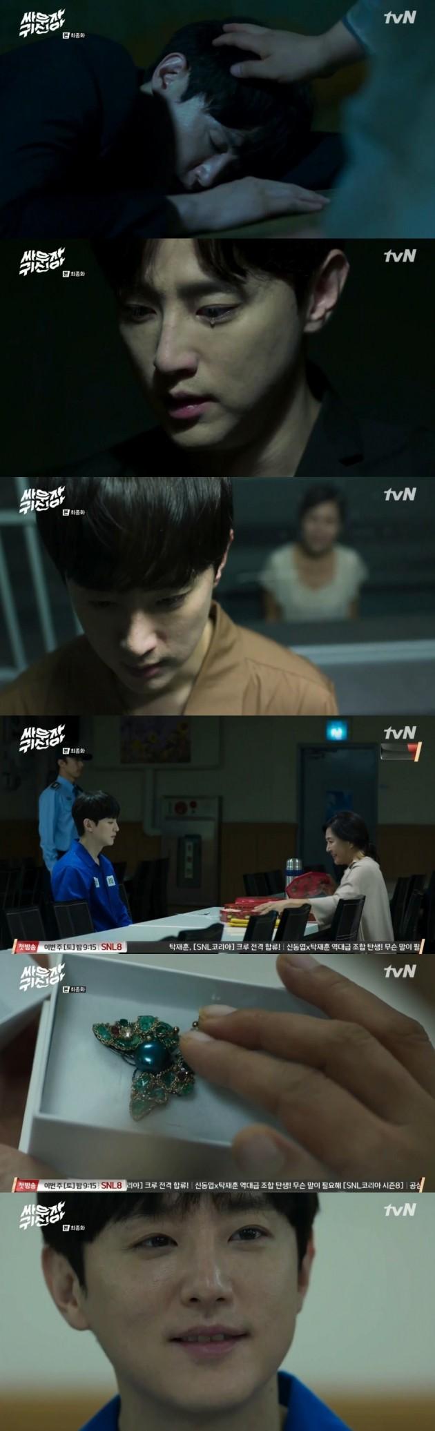 '싸우자 귀신아' 종영