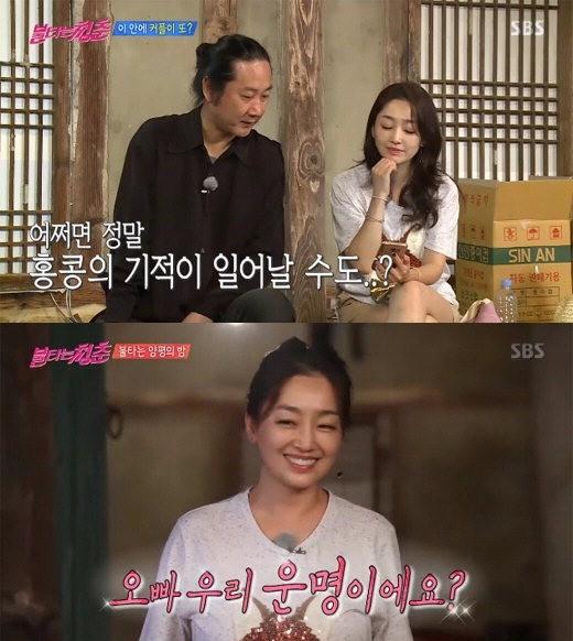 김도균과 이연수. '불타는 청춘' 캡처