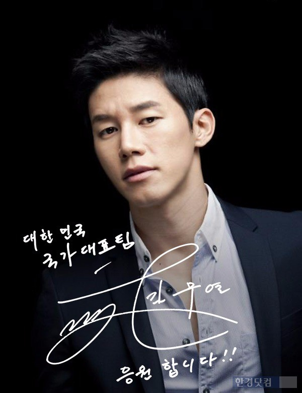 김무열 리우올림픽 국가대표팀 응원메시지