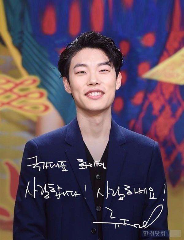 리우올림픽에 출전한 국가대표팀을 배우 류준열이  응원하고 있다.