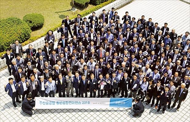 '두산중공업 동반성장 콘퍼런스 2016'에 참석한 두산중공업 정지택 부회장과 김명우 사장, 홍성희 협력회 회장 등이 콘퍼런스를 마치고 기념촬영하고 있다.