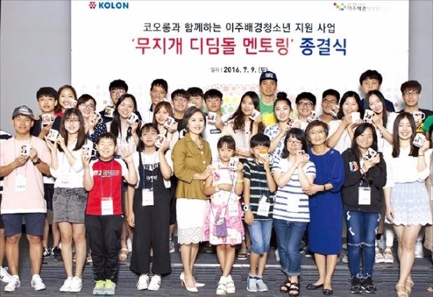 서창희 코오롱사회봉사단 총단장(첫째 줄 왼쪽 다섯 번째)과 참가자들이 지난달 9일 다문화 및 이주배경 청소년을 위한 '무지개 디딤돌 멘토링' 종결식에서 기념촬영하고 있다.